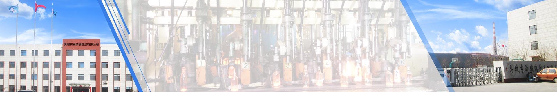 禹城东晟玻璃制品有限公司